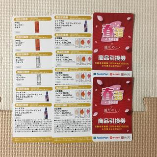 ファミマ 商品引換券(フード/ドリンク券)