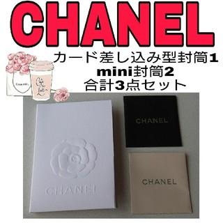 シャネル(CHANEL)のCHANEL カード差し込み型封筒 小封筒 3点セット 送料無料(カード/レター/ラッピング)
