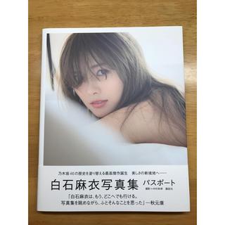 ノギザカフォーティーシックス(乃木坂46)の白石麻衣写真集  パスポート(アイドル)