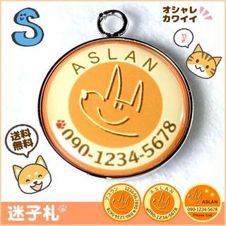 犬 ペット 迷子札(オレンジ)S(犬)