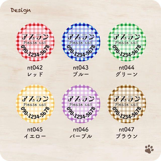 犬 ペット 迷子札(ギンガムチェック)S その他のペット用品(犬)の商品写真