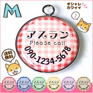 犬 ペット 迷子札(ギンガムチェック)M(犬)