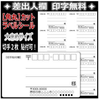 ❖切手欄❖宛名シール 50枚 :やや大きめ ✦シンプルタイプ→画像追加可能✦(宛名シール)