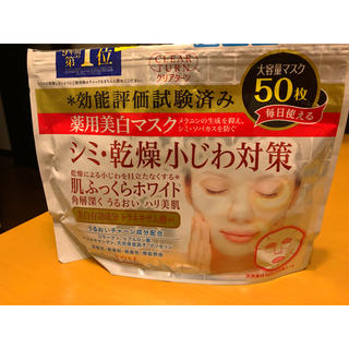 コーセーコスメポート(KOSE COSMEPORT)の薬用美白マスク 大容量50枚(パック/フェイスマスク)