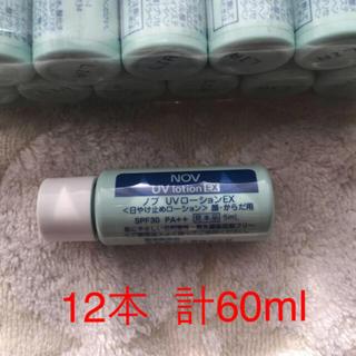 ノブ(NOV)のノブ・UVローションEX サンプル5ml  12本(日焼け止め/サンオイル)