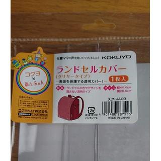 コクヨ(コクヨ)のランドセルカバー 【コクヨ×あんふぁん】送料無料(ランドセル)