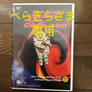 DVD How to play ukulele like ohta-san(その他)