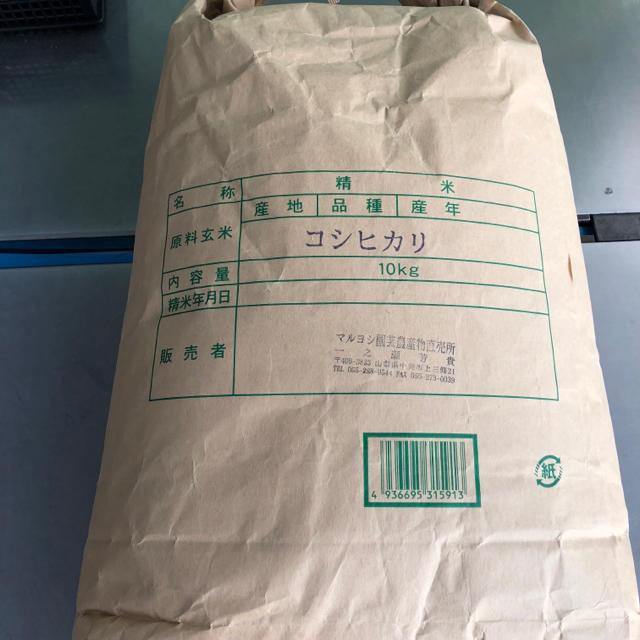 お米 コシヒカリ100% 10キロ 食品/飲料/酒の食品(米/穀物)の商品写真