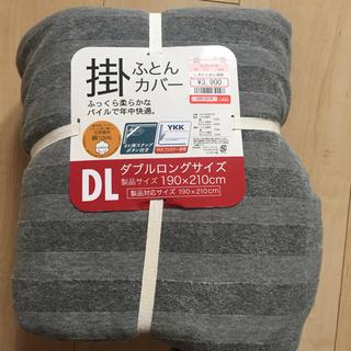 シマムラ(しまむら)のりつこ様専用 掛け布団カバー ダブルロングサイズ(シーツ/カバー)