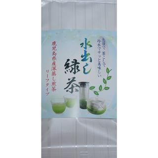 水出し緑茶90g リーフタイプ 鹿児島知覧産 一番摘み深蒸し煎茶を厳選しました(茶)