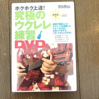 DVD 究極のウクレレ練習DVD 譜例集付き(その他)