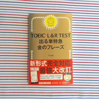 アサヒシンブンシュッパン(朝日新聞出版)のTOEIC L&R TEST 出る単特急 金のフレーズ(語学/参考書)