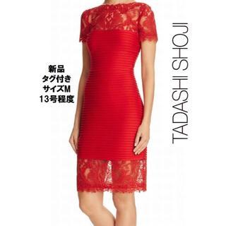 タダシショウジ(TADASHI SHOJI)の【新品タグ付】Tadashi shoji 2018春夏コレクション M(13号)(ひざ丈ワンピース)