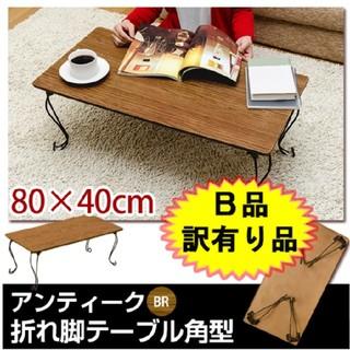 ★送料無料★訳あり アンティーク 折れ脚 テーブル 角型 ブラウン(折たたみテーブル)