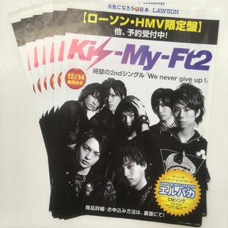 キスマイフットツー(Kis-My-Ft2)のKis-My-Ft2 フライヤー6枚(アイドルグッズ)