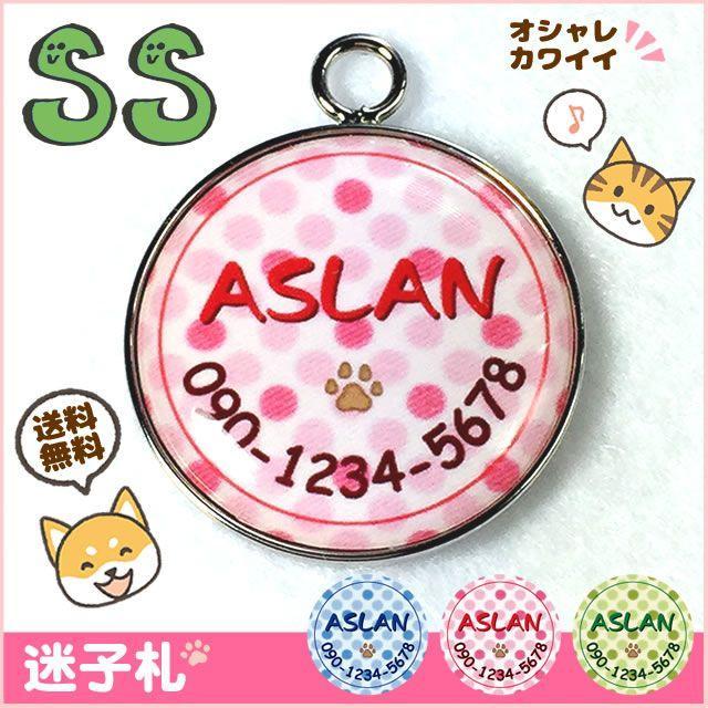 犬 猫 ペット 迷子札(水玉)SS その他のペット用品(猫)の商品写真