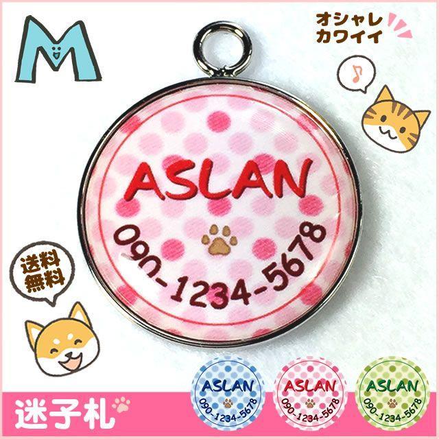 犬 ペット 迷子札(水玉)M その他のペット用品(犬)の商品写真