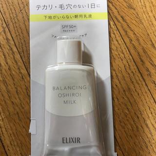 エリクシールバランシングおしろいミルク(化粧下地)