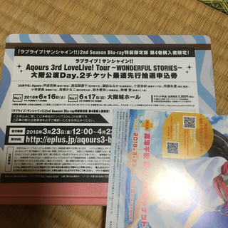 Aqours 3rd LIVEツアー 大阪公演Day2 最速先行抽選シリアル(声優/アニメ)