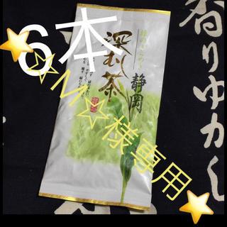 ☆M☆様⭐️ 送料込⭐️金 6本 深蒸し茶 静岡県 掛川産 深むし茶 煎茶 (茶)
