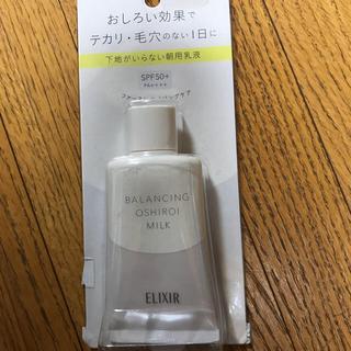 yuuBuu様専用(化粧下地)
