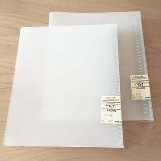 MUJI (無印良品) - 無印良品2個セットB5バインダー26穴/ルーズリーフ勉強大学ファイル収納文具整理