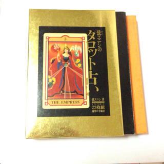 タロットカード/本(その他)