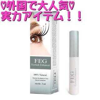 FEG まつげ美容液 送料無料(まつ毛美容液)