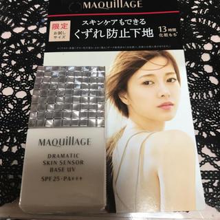 マキアージュ(MAQuillAGE)のマキアージュ化粧下地お試しサイズ(化粧下地)