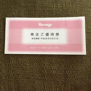 ハニーズ(HONEYS)のハニーズ 株主優待券(その他)