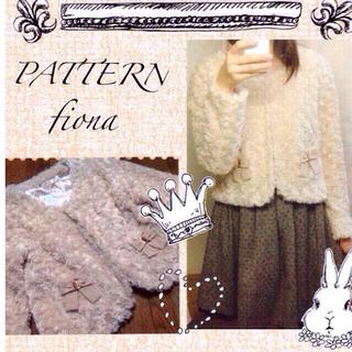 パターンフィオナ(PATTERN fiona)の新タグ*パターンもこもこジャケット(毛皮/ファーコート)