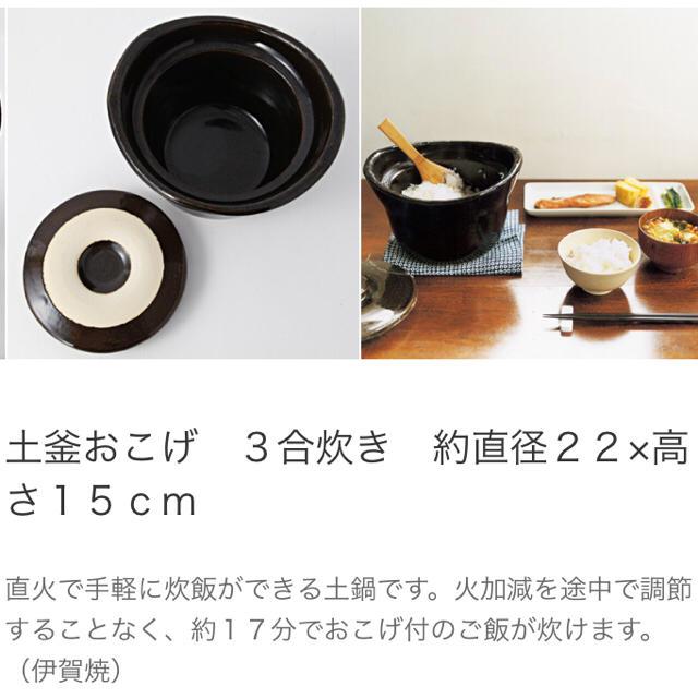 しかし、この無印良品の炊飯用土鍋は初っぱなから中火で12~3分ほど火に掛ければ良いだけなので、初心者でも安心して挑戦することが出来ました(^o^)炊きあがりはこんな  ...