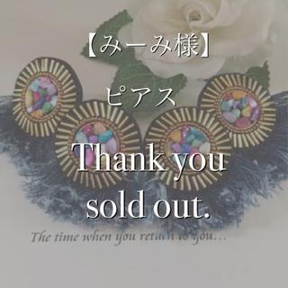 みーみ様♡ピアス Sunflowerカラフル(ピアス)