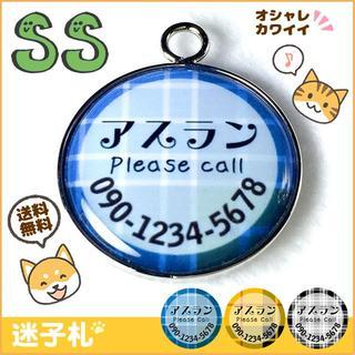 犬 猫 ペット 迷子札(チェック柄)SS(猫)