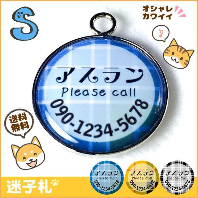 犬 ペット 迷子札(チェック柄)S その他のペット用品(犬)の商品写真