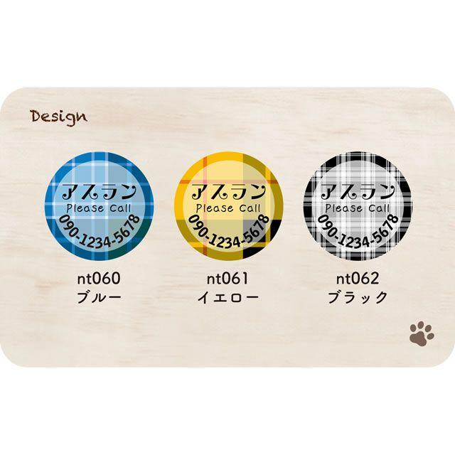 犬 ペット 迷子札(チェック柄)M その他のペット用品(犬)の商品写真