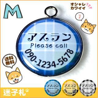 犬 ペット 迷子札(チェック柄)M(犬)