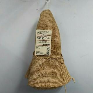 ムジルシリョウヒン(MUJI (無印良品))の新品 無印良品 たためるキャペリン・生成(麦わら帽子/ストローハット)
