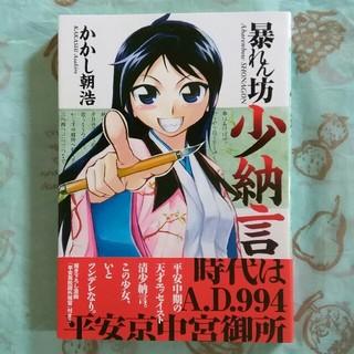 ワニブックス(ワニブックス)のガムコミックスプラス 暴れん坊少納言 1~3巻 かかし朝浩(青年漫画)