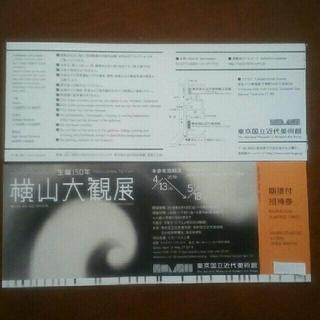 横山大観展 期限付招待券2枚(美術館/博物館)