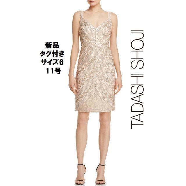 TADASHI SHOJI(タダシショウジ)の【新品タグ付】Tadashi Shoji 光沢のあるピンクベージュ 6 レディースのワンピース(ひざ丈ワンピース)の商品写真