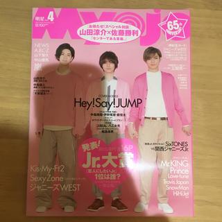 Myojo 4月号 Hey! Say! JUMP(アイドルグッズ)