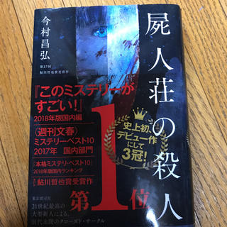 単行本  屍人荘の殺人(文学/小説)