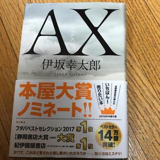 カドカワショテン(角川書店)の単行本  AX  伊坂幸太郎(文学/小説)