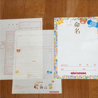 ミキハウス(mikihouse)のミキハウス  命名紙 出生届(命名紙)
