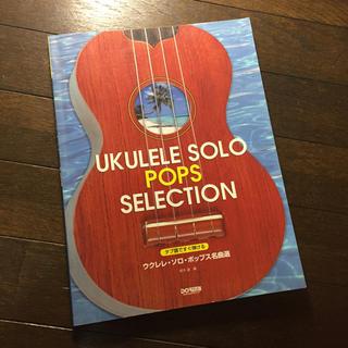 ウクレレ・ソロ・ポップス名曲選 - タブ譜ですぐ弾ける. 根本誠 · (その他)