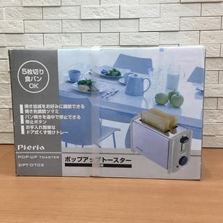 ドウシシャ(ドウシシャ)の【新品】トースター ドウシシャ Pieria ポップアップトースター 新品(調理機器)