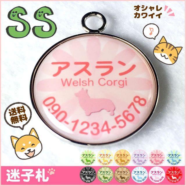 犬 猫 ペット 迷子札(花花)SS シルエット入り その他のペット用品(猫)の商品写真