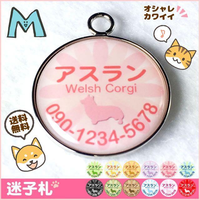 犬 ペット 迷子札(花花)M シルエット入り その他のペット用品(犬)の商品写真