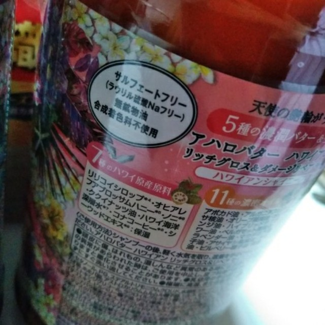 Ahalo Butter(アハロバター)のアハロバター シャンプー&トリートメント コスメ/美容のヘアケア/スタイリング(シャンプー)の商品写真